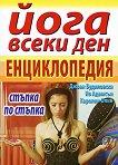 Йога всеки ден - енциклопедия - Джоан Будиловски, Ив Адамсън, Каролин Флин -