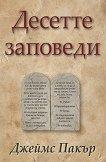 Десетте заповеди - Джеймс Пакър -
