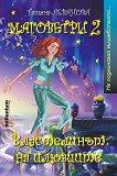 Маговетри 2: Властелинът на илюзиите - Татяна Леванова -