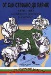 От Сан Стефано до Париж (1878 - 1947) Най-важните договори за България - книга