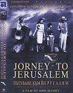 Пътуване към Йерусалим -