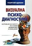 Визуална психодиагностика: Изучаване на хората по техния външен вид и поведение - Георгий Щекин -