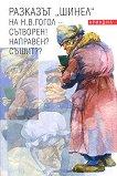"""Разказът """"Шинел"""" на Н. В. Гогол - Сътворен! Направен? Съшит? - Никола Георгиев, Радосвет Коларов - книга"""