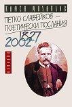 Петко Р. Славейков: Поетически послания - Камен Михайлов -