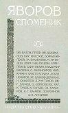Яворов: Споменик - книга