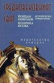 Средновековният свят: Исторически справочник - Йордан Николов, Колинка Исова -