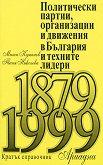 Политически партии, организации и движения в България и техните лидери (1879 - 1999) Справочник - книга