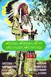 Учебно помагало по география за 6. клас : Африка, Америка, Азия, Австралия, Антарктида - Светлин Кираджиев - книга за учителя