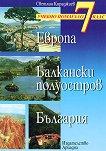 Европа, Балкански полуостров, България Учебно помагало по география за 7. клас на СОУ - помагало
