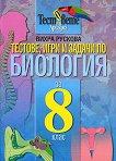 Тестове, игри и задачи по биология 8. клас - Вихра Рускова -