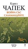 Война със саламандрите - Карел Чапек -