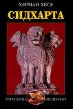 Сидхарта - книга