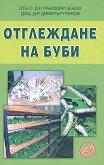 Отглеждане на буби - ст.н. д-р. Паномир Ценов, доц. д-р. Димитър Греков -