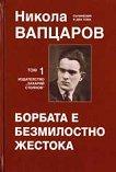 Съчинения в два тома - том 1 : Борбата е безмилостно жестока - Никола Вапцаров -