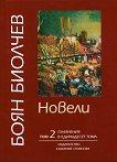 Съчинения в единадесет тома - том 2: Новели - Боян Биолчев - книга