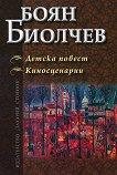 Съчинения в единадесет тома - том 4: Детска повест. Киносценарии - Боян Биолчев -