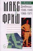 Дневници 1946-1949, 1966-1971 - Макс Фриш -