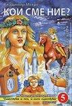 Звънтящите кедри на Русия - книга 5: Кои сме ние? - Владимир Мегре -