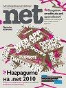 .net: Брой 197 (23) -