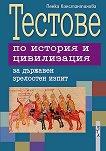 Тестове по история и цивилизация за държавен зрелостен изпит - Пенка Константинова -