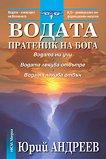 Водата - пратеник на Бога - Юрий Андреев - книга