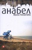 Анабел - Ирина Папанчева - книга