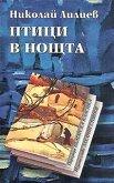 Птици в нощта - Николай Лилиев -