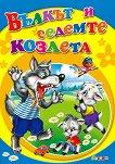 Вълкът и седемте козлета - детска книга