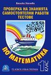 Проверка на знанията по математика за 1. клас - Василка Ненчева -