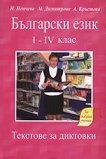 Български език I - IV клас -