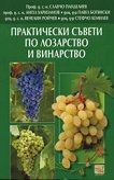 Практически съвети по лозарство и винарство -