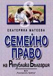 Семейно право на Република България - Екатерина Матеева -