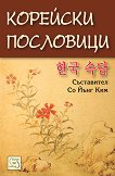 Корейски пословици - Со Йънг Ким -