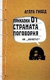 Приказки от страната Поговория  - Агата Гибед  - книга