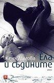Ела и съдините  - Женя Димова  -