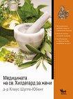 Медицината на св. Хилдегард за жени - Д-р Клаус Шулте-Юбинг -