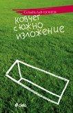 Ковчег с южно изложение - Станислав Цонев -
