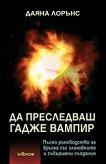 Да преследваш гадже вампир - Даяна Лорънс -