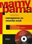 Матурата по немски език + CD - Костадинка Тонева, Анелия Ламбова -