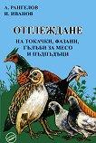 Отглеждане на токачки, фазани, гълъби за месо и пъдпъдъци - Ангел Рангелов, Иван Иванов - книга
