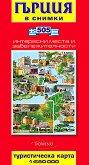 Туристическа карта: Гърция в снимки Tourist Map: Greece in Photos - карта