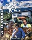Зона В-2 -