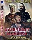 Боянският майстор -