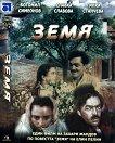 Земя - филм