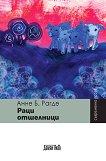 Семейство Несхов - книга 2: Раци отшелници - Анне Б. Рагде -
