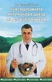 Сензационната антиракова диета на д-р Вулф Ласкин - Д-р Николай Колев -