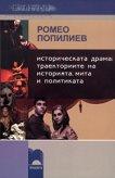 Историческата драма: траекториите на историята, мита и политиката - Ромео Попилиев -