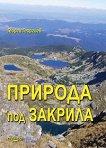 Природа под закрила - Георги Георгиев  -
