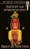 Въведение във франкмасонството: Книга на Майстора - Карл Клауди, Албърт Пайк -