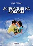 Астрология на любовта - Жан Спилър - книга